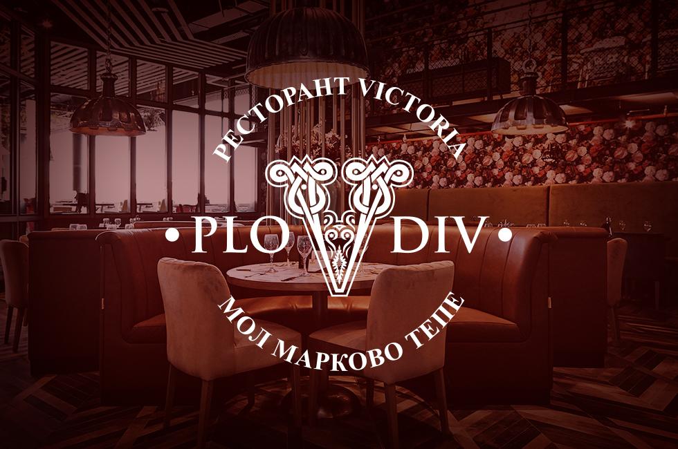 Семейството на ресторанти VICTORIA продължава да расте